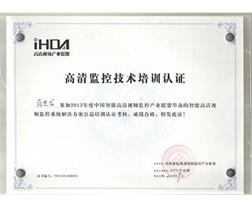高清监控技术培训认证